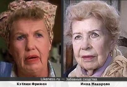 Кэтлин Фримен и Инна Макарова