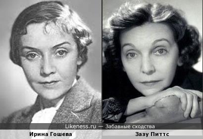 Ирина Гошева и Зазу Питтс