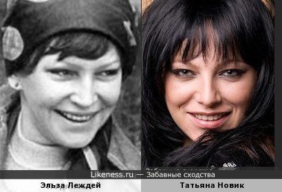 Эльза Леждей и Татьяна Новик