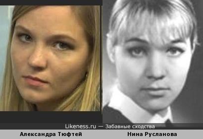 Александра Тюфтей и Нина Русланова