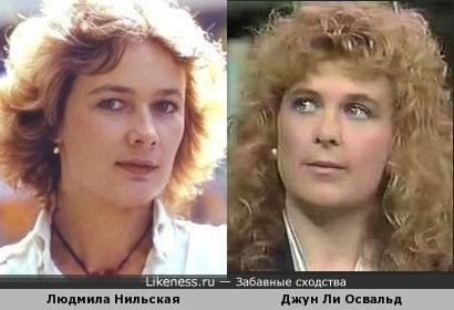 Людмила Нильская и Джун Освальд