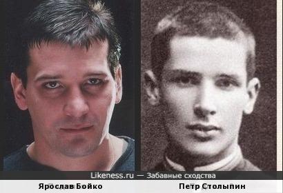 Ярослав Бойко и Петр Столыпин