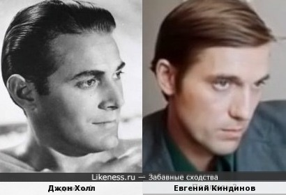 Джон Холл и Евгений Киндинов