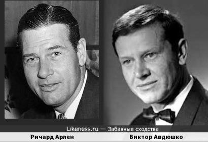 Ричард Арлен и Виктор Авдюшко