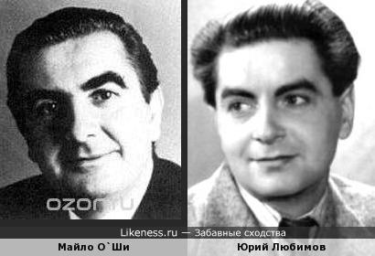 Майло О Ши и Юрий Любимов