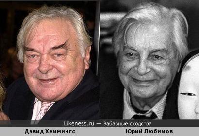 Дэвид Хеммингс и Юрий Любимов