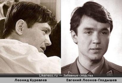 Леонид Куравлев и Евгений Леонов-Гладышев