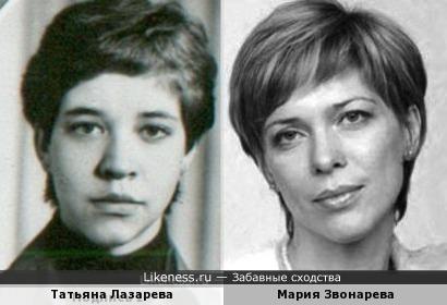 Татьяна Лазарева и Мария Звонарева