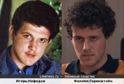 Игорь Нефедов и Филипп Горенштейн