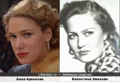 Анна Арланова и Валентина Ушакова