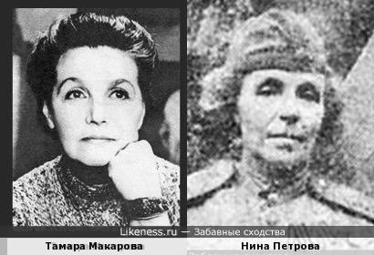 Актриса Тамара Макарова и снайпер Нина Петрова