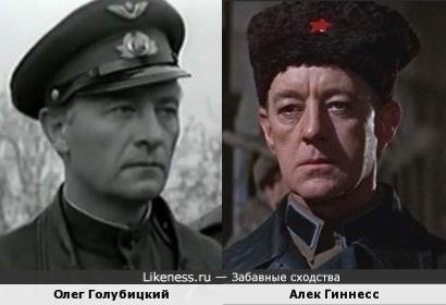 Олег Голубицкий и Алек Гиннесс