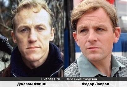 Джером Флинн и Федор Лавров