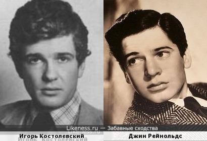 Игорь Костолевский и Джин Рейнольдс