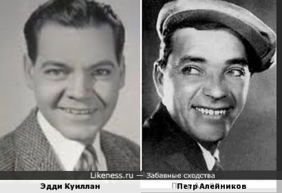 Эдди Куиллан и Петр Алейников