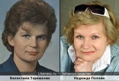 Валентина Терешкова и Надежда Попова