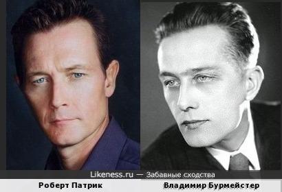 Роберт Патрик и Явладимир Бурмейстер