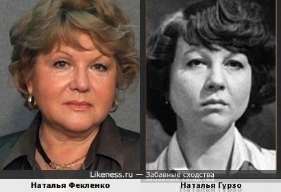 Наталья Фекленко и Наталья Гурзо