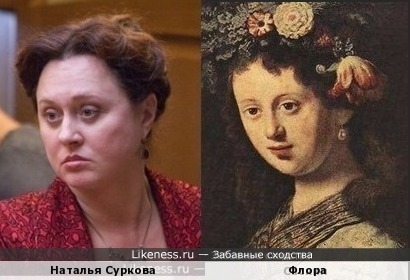Наталья Суркова напомнила Саскию Рембрандта