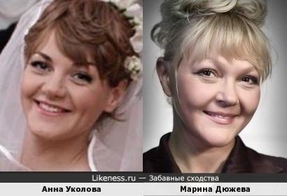 Анна Уколова и Марина Дюжева