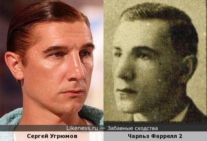 Сергей Угрюмов и Чарльз Фаррелл II