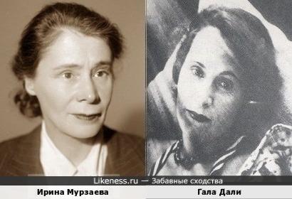 Ирина Мурзаева и Гала Дали