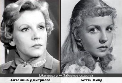 Антонина Дмитриева и Бетти Филд