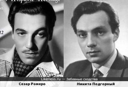 Сезар Ромеро и Никита Подгорный