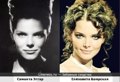 Саманта Эггар и Елизавета Боярская