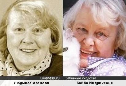 Людмила Иванова и Байба Индриксоне