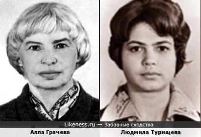 Алла Грачева и Людмила Турищева
