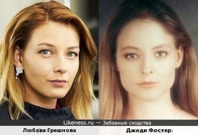 Любава Грешнова и Джоди Фостер