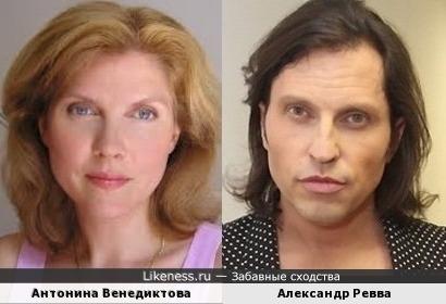 Антонина Венедиктова и Александр Ревва