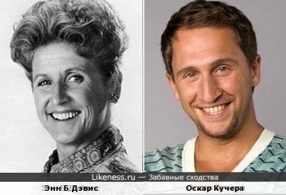 Энн б. Дэвис и Оскар Кучера