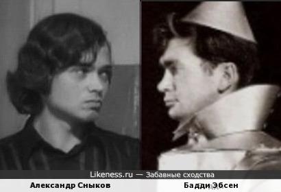 Александр Сныков и Бадди Эбсен