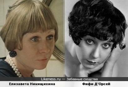 Елизавета Никищихина и Фифи Д'Орсей