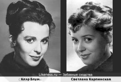 Клэр Блум и Светлана Карпинская