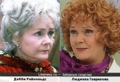 Дебби Рейнольдс и Людмила Гаврилова