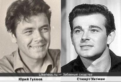 Юрий Гуляев и Стюарт Уитман