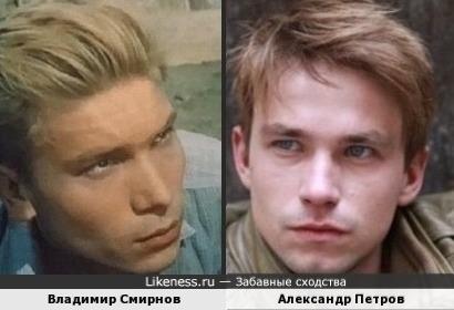 Владимир Смирнов и Александр Петров
