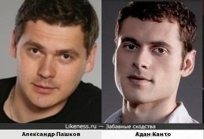 Александр Пашков и Адан Канто