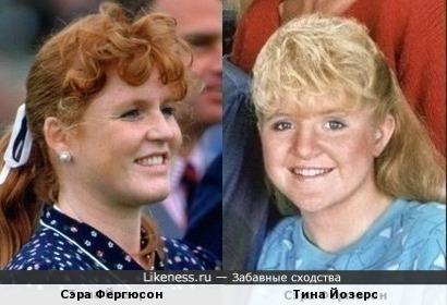 Сара Фергюсон и Тина Йозерс