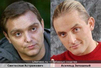 Святослав Астрамович и Аскольд Запашный