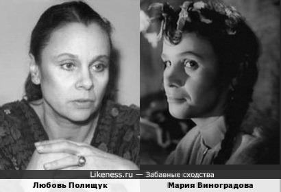 Любовь Полищук и Мария Виноградова