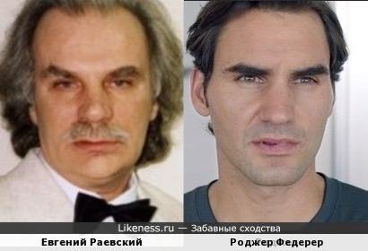 Евгений Раевский и Роджер Федерер