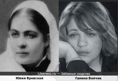Юлия Вревская и Галина Волчек