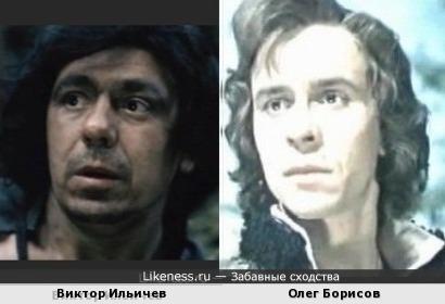 Виктор Ильичев и Олег Борисов