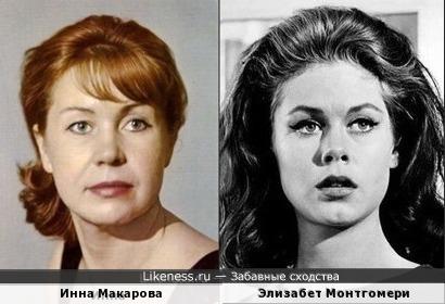 Инна Макарова и Элизабет Монтгомери