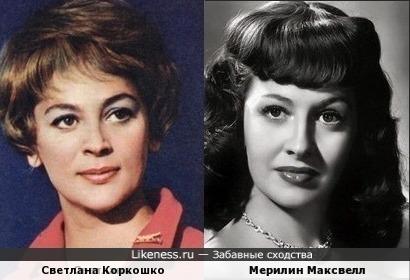 Светлана Коркошко и Мерилин Максвелл