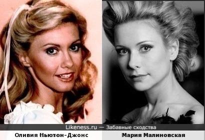 Оливия Ньютон-Джонс и Мария Малиновская